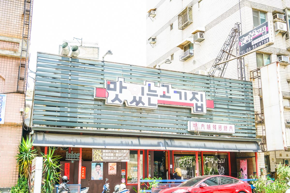 新竹韓式料理 外帶韓國烤肉飯、好吃韓國烤肉、韓式小菜吃到飽『味、肉舖韓國烤肉』 @梅格(Angelababy)享樂日記