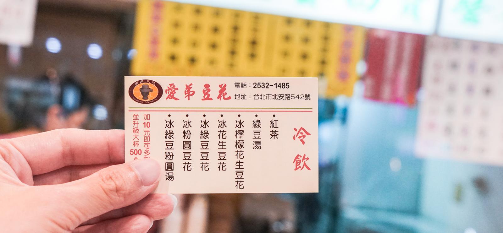 大直美食|台北熱賣超過40年的傳統豆花、檸檬加豆花更清甜『愛弟豆花』外帶豆花、外送下午茶 @梅格(Angelababy)享樂日記