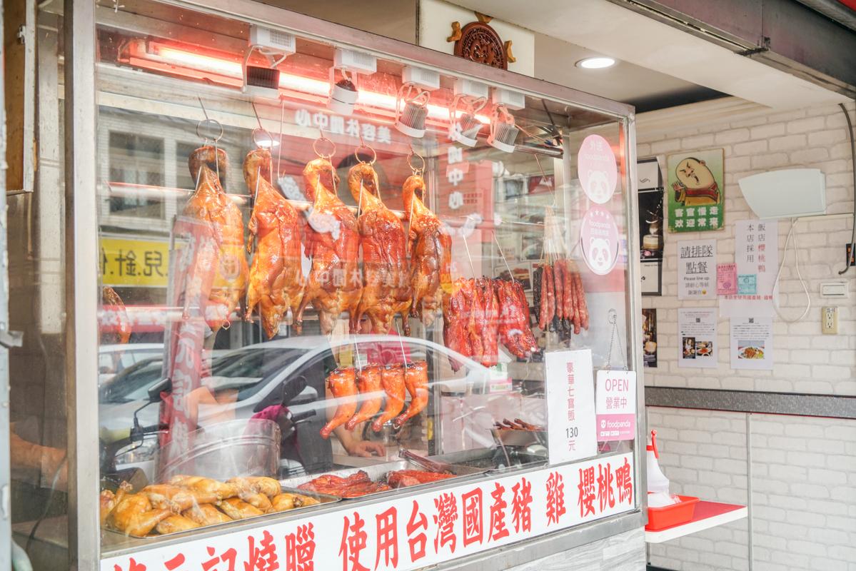 新莊最浮誇的燒臘便當『香港鋒元記燒臘』外帶便當、新莊燒臘推薦 @梅格(Angelababy)享樂日記