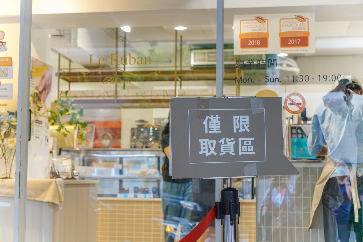 大安區甜點|Le Ruban Pâtisserie『法朋烘焙甜點坊』台北排隊甜點、好吃蛋糕推薦、老奶奶檸檬蛋糕 @梅格(Angelababy)享樂日記