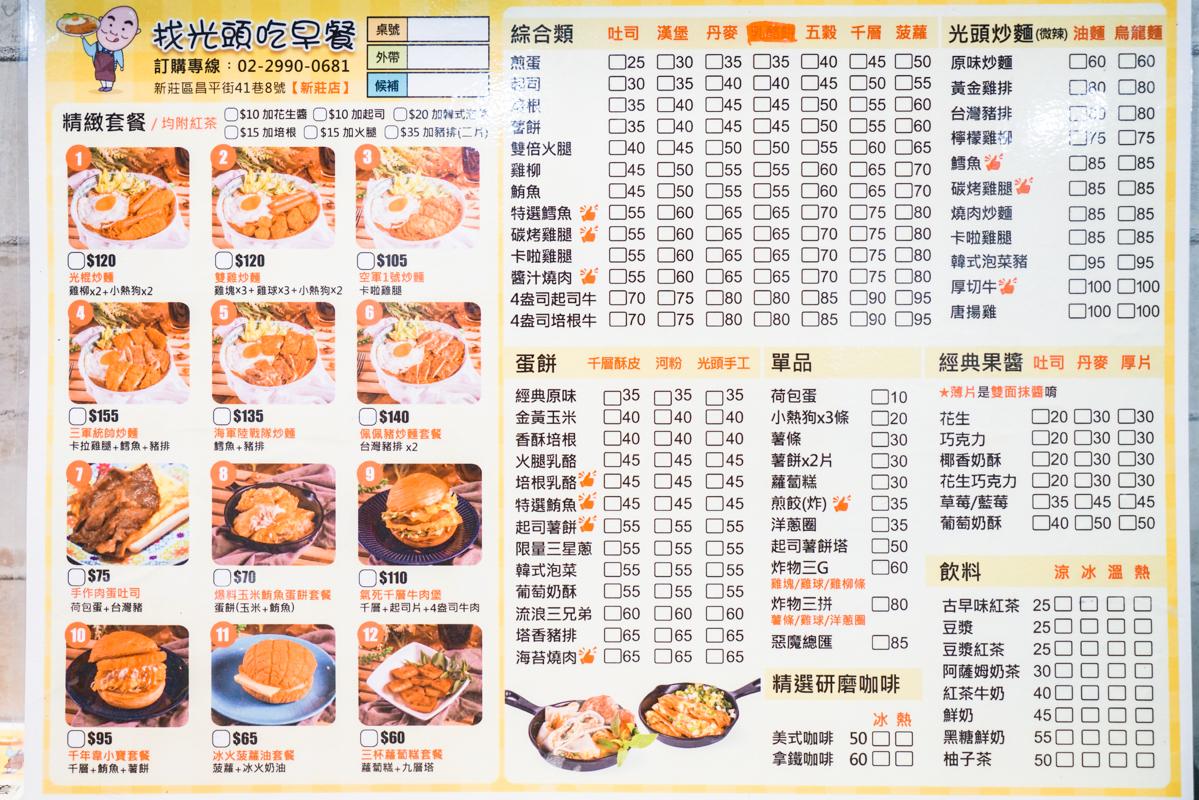 新莊早餐|手工千層脆皮蛋餅X最霸氣的雙倍肉肉蛋吐司『找光頭吃早餐新莊店』菜單、外送早餐 @梅格(Angelababy)享樂日記