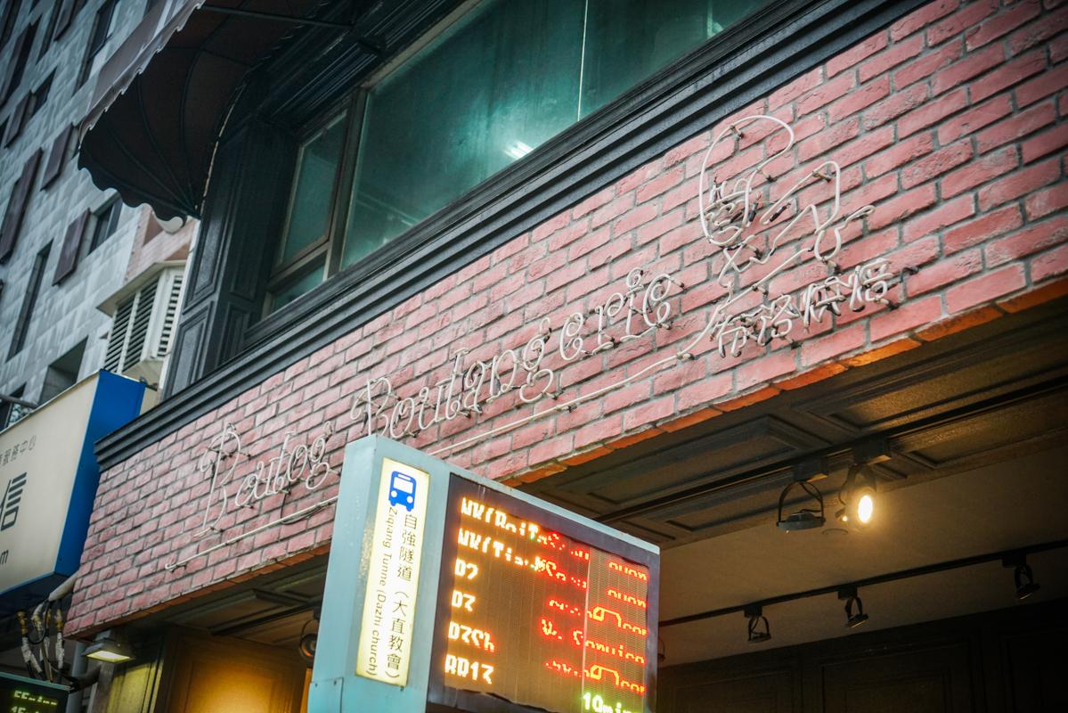 大直美食 在地人最愛的歐式麵包店、吃滿版三星蔥麵包不用跑宜蘭了『布洛烘焙坊』 @梅格(Angelababy)享樂日記