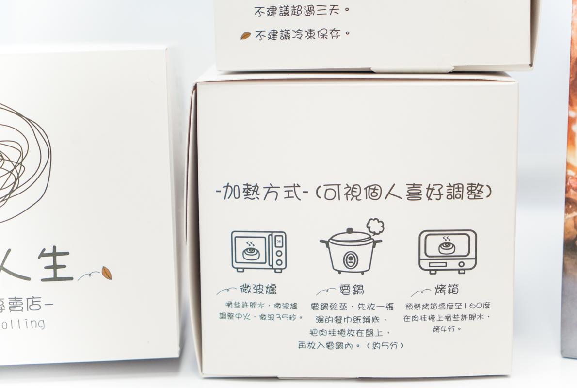 台北車站排隊美食「捲捲人生」肉桂捲買三送一、人生必嚐一次的美味肉桂捲、15種浮誇肉桂捲、奶油捲專賣店、菜單 @梅格(Angelababy)享樂日記
