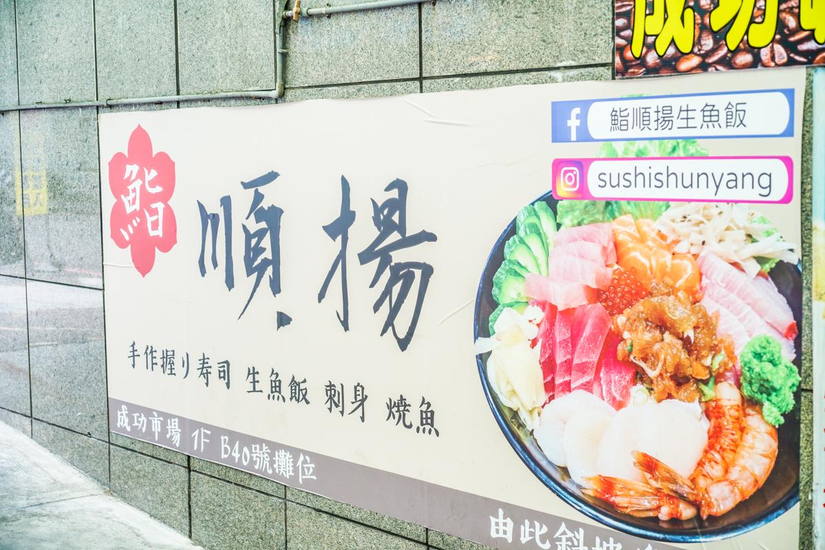 基隆必吃平價海鮮|榮生魚片 海產店、超便宜大盤生魚片只要300元 @梅格(Angelababy)享樂日記