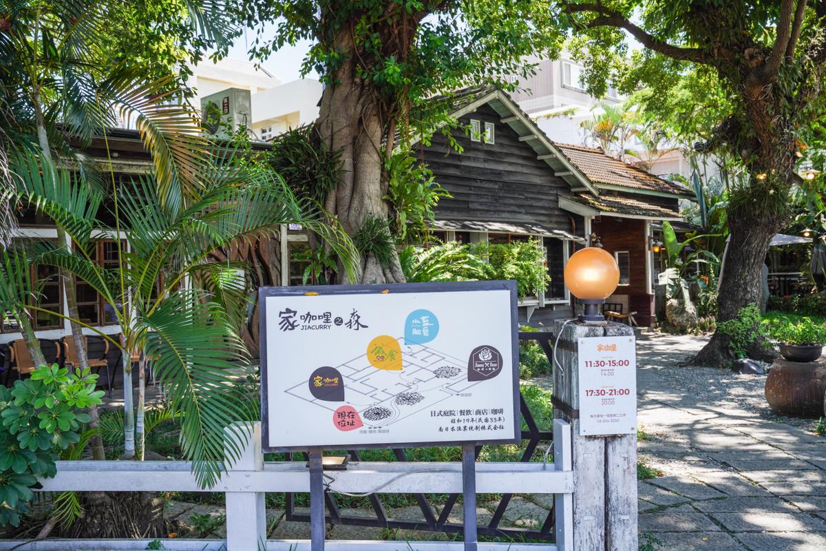 花蓮美侖美食|近百年的日式老宅建築咖哩、CNN票選世界50大美食『家咖哩』、非吃不可的爆漿雞蛋糕(魚刺人)、家咖哩菜單 @梅格(Angelababy)享樂日記