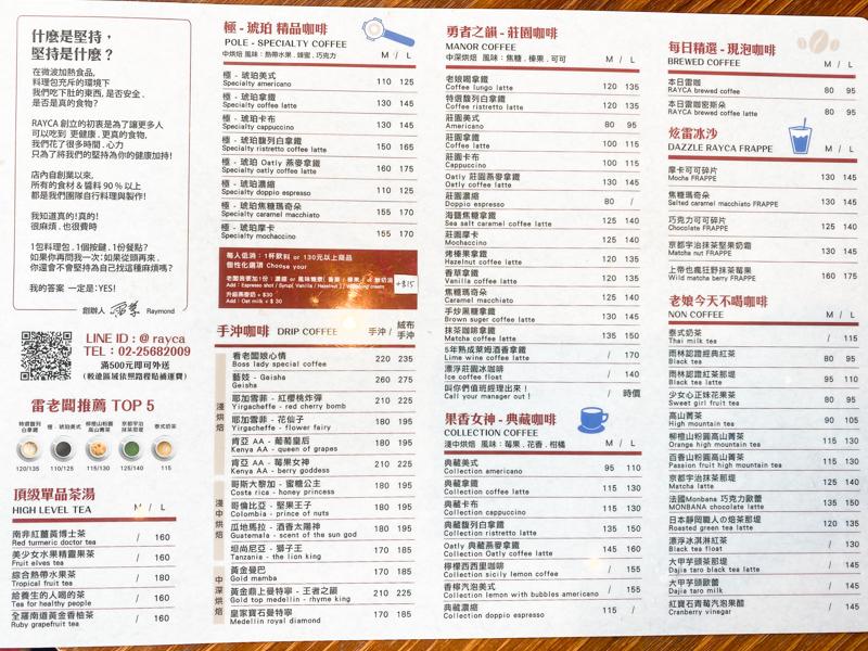 台北全天候輕食下午茶 民權西路站人氣咖啡、內用不限時插座推薦『RAYCA COFFEE』菜單、木盆沙拉、大份量早午餐、手作甜點推薦 @梅格(Angelababy)享樂日記