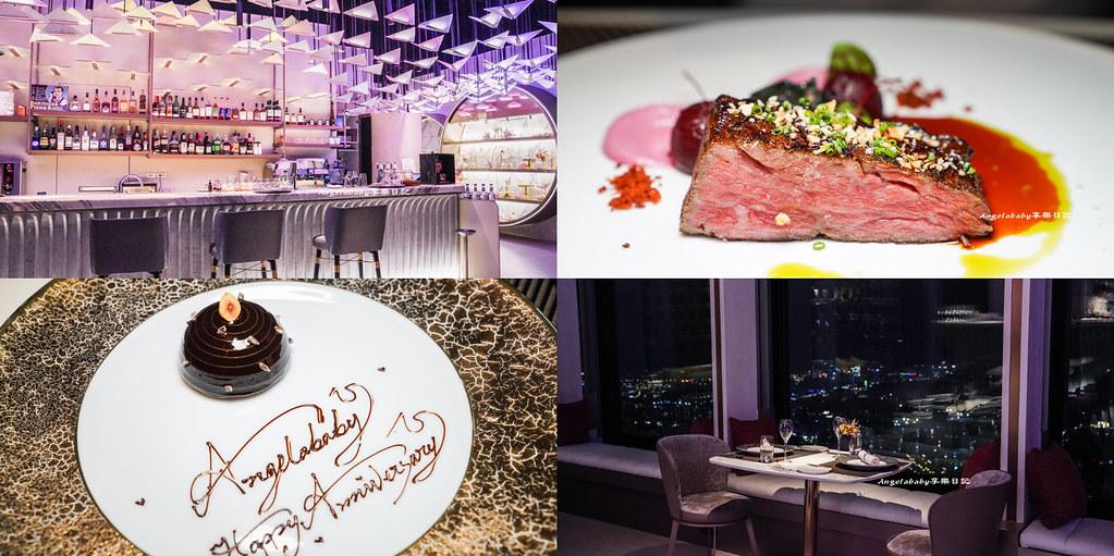 MiraWan|台北最浪漫的夢幻約會餐廳、微風南山美食、台北夜景餐廳、網美聚會、法式料理、慶生推薦 @梅格(Angelababy)享樂日記