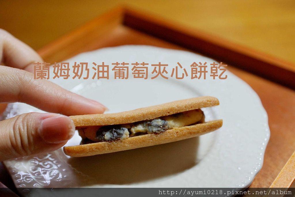 北海道必買 ♥六花亭 蘭姆奶油葡萄夾心餅乾♥ 奶香餅乾美味的不像話.只容你口不容你手 @梅格(Angelababy)享樂日記