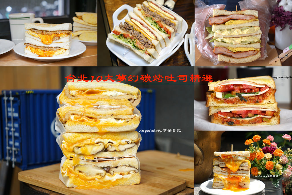 台北10家不吃就落伍的碳烤吐司店+8間巨無霸早餐三明治 大份量美食 台北輕食早午餐(更新2020812) @梅格(Angelababy)享樂日記