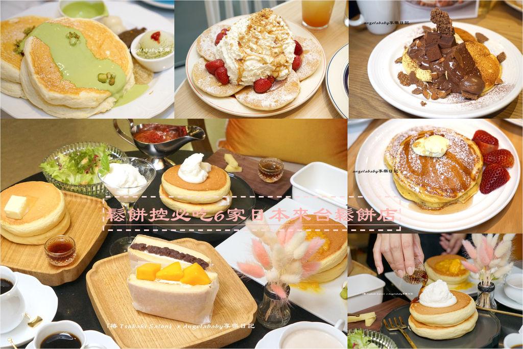 2020鬆餅控一定要收集的7家日本來台鬆餅+台灣最強厚鬆餅8家嚴選(更新20200918) @梅格(Angelababy)享樂日記