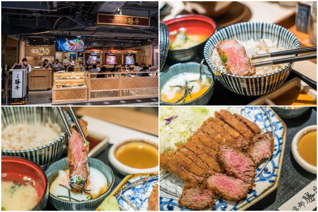 日本第一連鎖炸牛排『京都勝牛』 現炸60秒的酥炸好吃牛排、信義新光三越美食、來自日本京都的美味、排隊美食、越光米吃到飽 @梅格(Angelababy)享樂日記