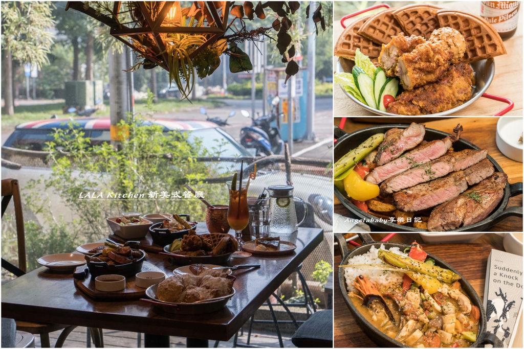 我們與惡的距離 新竹園區餐廳推薦 LALA Kitchen 新美式餐廳 、非吃不可的『楓糖鬆餅炸雞』、新竹好吃牛排 @梅格(Angelababy)享樂日記