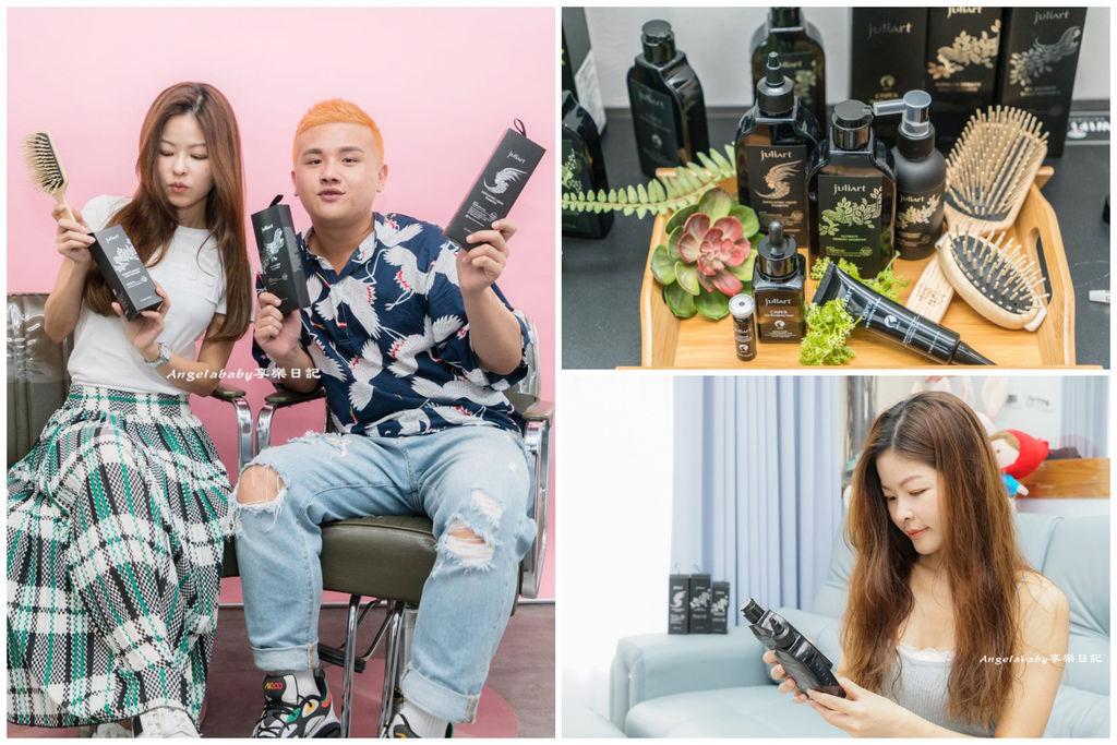 高雄美髮推薦|尤卡 UCA Hair Boutique|juliArt覺亞頭皮護理療程|頭皮專家|頭皮養護|健髮專家 @梅格(Angelababy)享樂日記