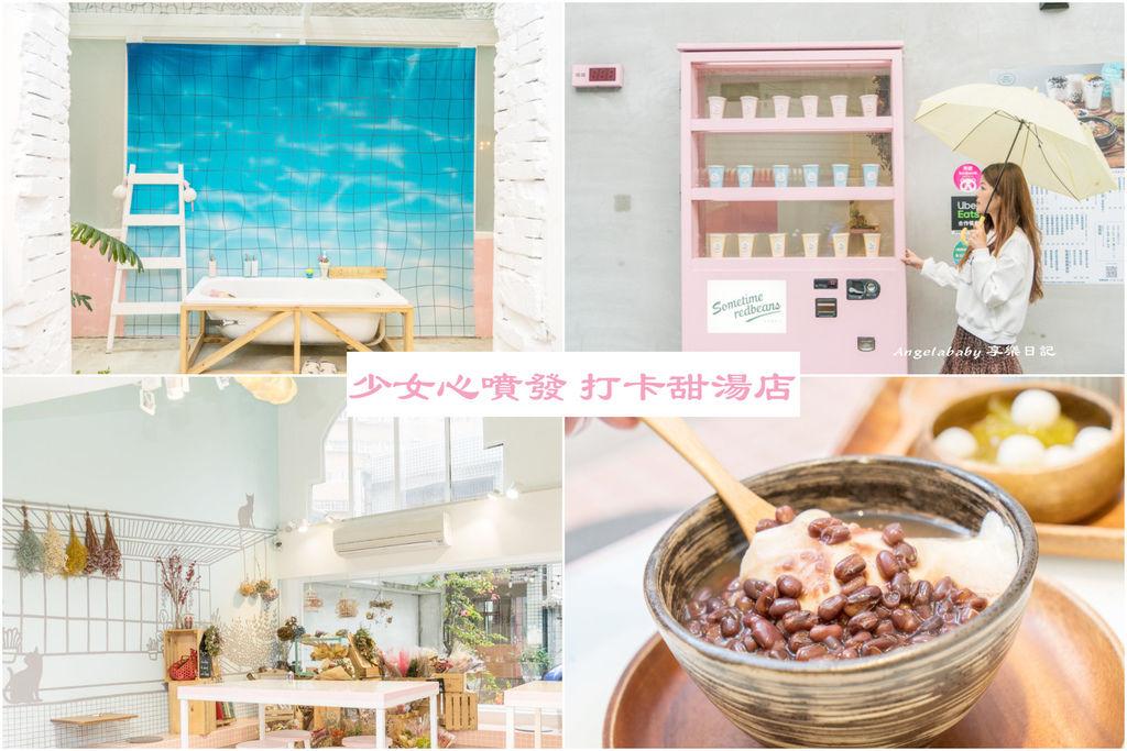 桃園最粉紅甜點店|有食候。紅豆(桃園店)|網美必訪打卡餐廳 @梅格(Angelababy)享樂日記