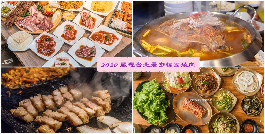 台北必吃韓國烤肉|網羅話題最夯韓國來台燒肉、免動手燒肉、吃到飽韓國烤肉、2020必吃韓國燒肉 @梅格(Angelababy)享樂日記