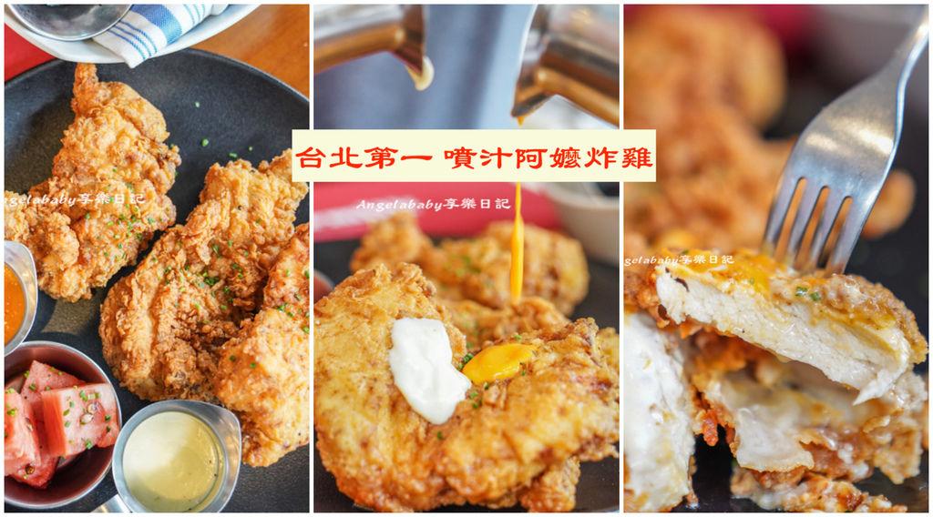 Buttermilk摩登美式餐廳|台北第一噴汁炸雞、中山站必吃美食、台北聚餐推薦 @梅格(Angelababy)享樂日記