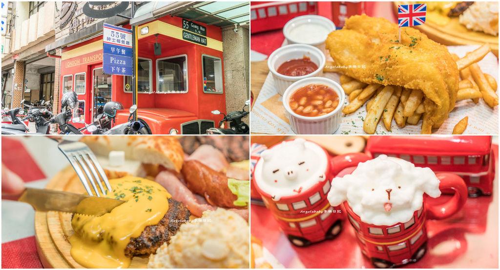 紳士帽英式早午餐主題餐廳|新竹特色約會餐廳、大份量美食、炸魚薯條、療癒系6D拉花拿鐵 @梅格(Angelababy)享樂日記