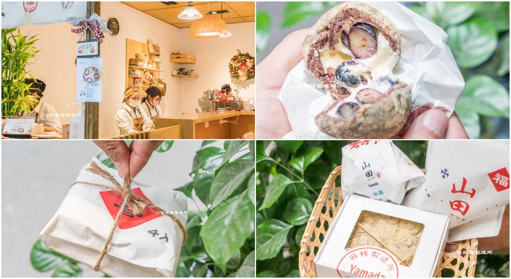 新竹日式麻糬專門店|山田麻糬製造所 水果麻糬、乳酪麻糬、黑糖麻糬 ig打卡推薦 @梅格(Angelababy)享樂日記