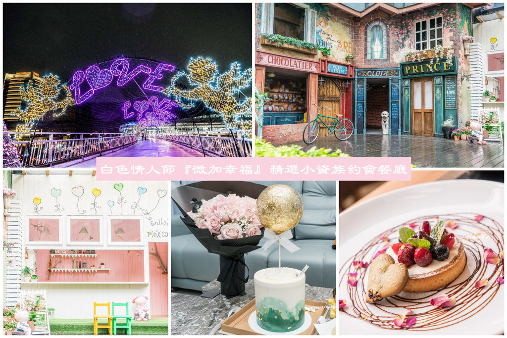2020精選台北小資族約會餐廳 白色情人節 微加幸福 @梅格(Angelababy)享樂日記