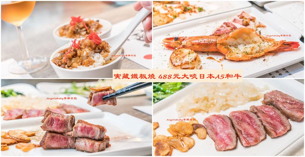 寅藏鐵板燒 台北超佛心和牛海陸雙人套餐1500元有找、超好玩的鐵板燒超市型態、和牛滷肉飯吃到飽 @梅格(Angelababy)享樂日記