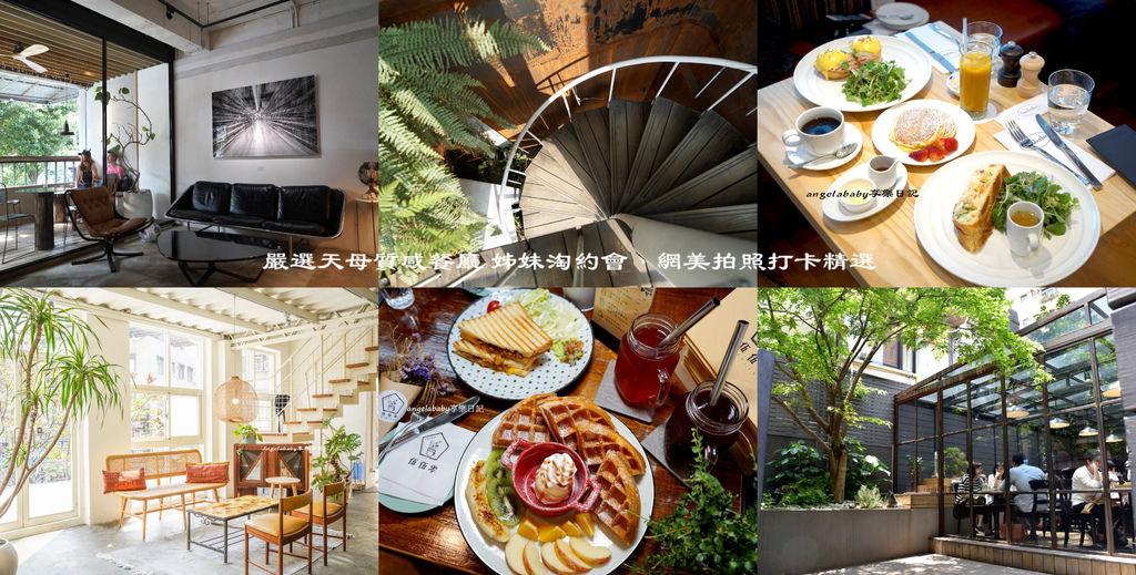 天母必訪10家質感餐廳 網羅隱藏版天母人的最愛不限時咖啡、網美拍照打卡熱點 @梅格(Angelababy)享樂日記
