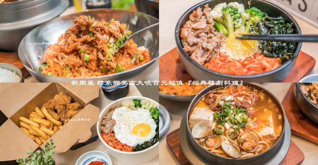 古亭站新開幕韓劇美食『Korea Fast』台北超值韓式料理、下午茶、外帶美食、內有菜單 @梅格(Angelababy)享樂日記