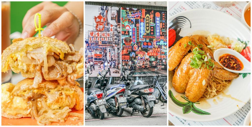 台北街頭的濃港味|波記冰室 爆餡沙嗲豬仔起士包、絲襪凍奶茶 @梅格(Angelababy)享樂日記