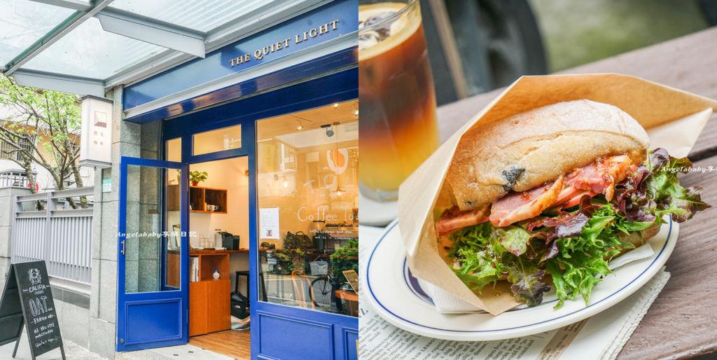 台北巴黎風咖啡館|The Quiet Light 默光咖啡 科技大樓站新開幕好咖啡、銅板咖啡、外帶咖啡、香酥千層肉桂捲、內有菜單menu、百元外送 @梅格(Angelababy)享樂日記