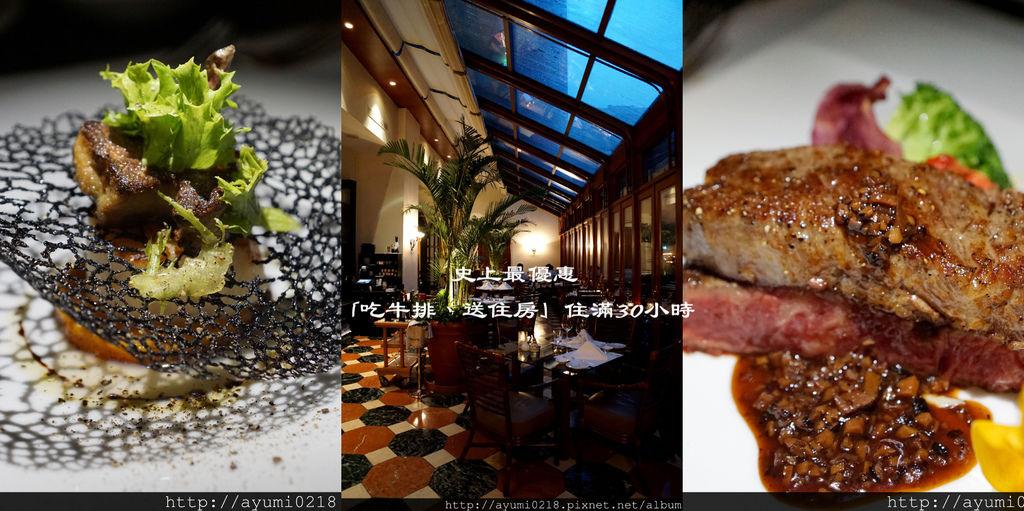 西華飯店-Toscana義大利餐廳、台北最美味的乾式熟成牛排館、台北約會餐廳、頂級牛排、好吃牛排推薦、玻璃屋牛排館(住宿西華免費吃頂級牛排+龍蝦) @梅格(Angelababy)享樂日記