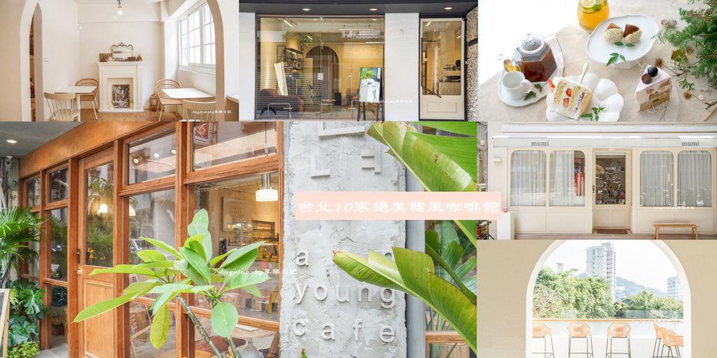 免出國台北就有韓國咖啡店、嚴選台北最受歡迎的24家韓風咖啡店 @梅格(Angelababy)享樂日記