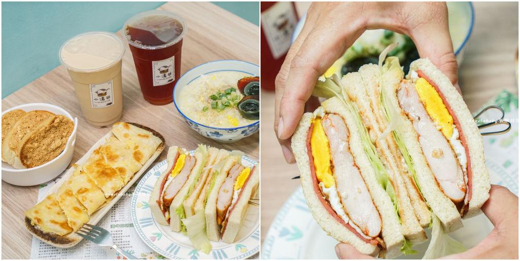 蘆洲手工脆皮蛋餅推薦『小濤谷早午餐』、蘆洲早午餐、爆料總匯三明治、沒吃過的烤花生醬漢堡、小濤谷菜單 @梅格(Angelababy)享樂日記