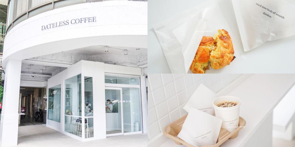 台北橋超人氣ig風咖啡『Dateless』三重雪白咖啡店、台北第一手作司康、外帶咖啡、台北韓風咖啡、銅板咖啡 @梅格(Angelababy)享樂日記