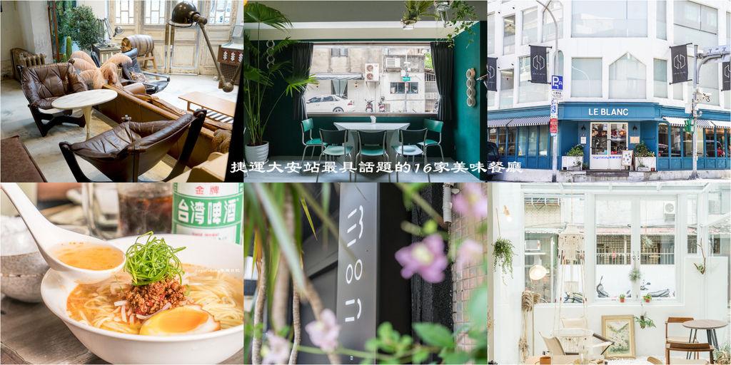 捷運大安站、台北大安區最具話題的20家必吃餐廳 @梅格(Angelababy)享樂日記