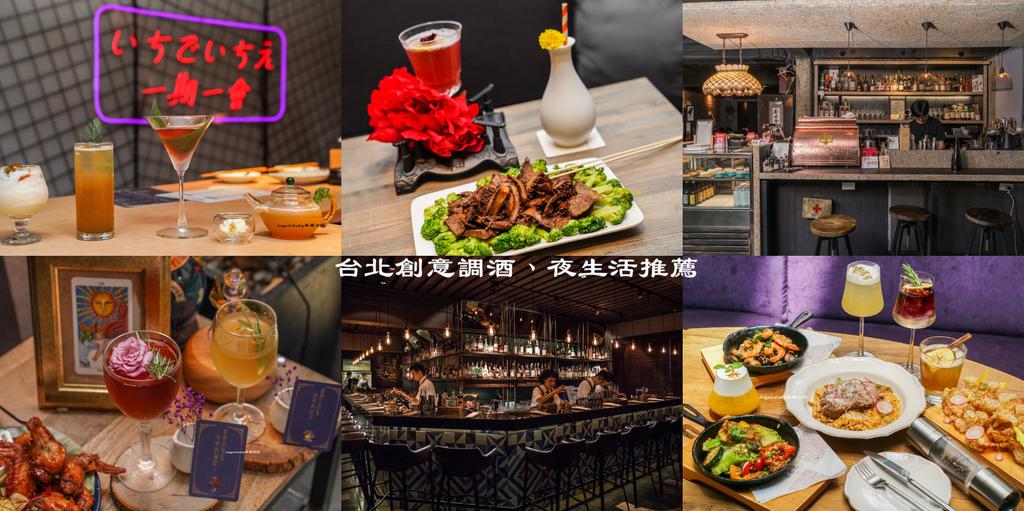 嚴選台北8家主題調酒Bar|一個人也不孤單喝調酒去、台北調酒餐廳 @梅格(Angelababy)享樂日記