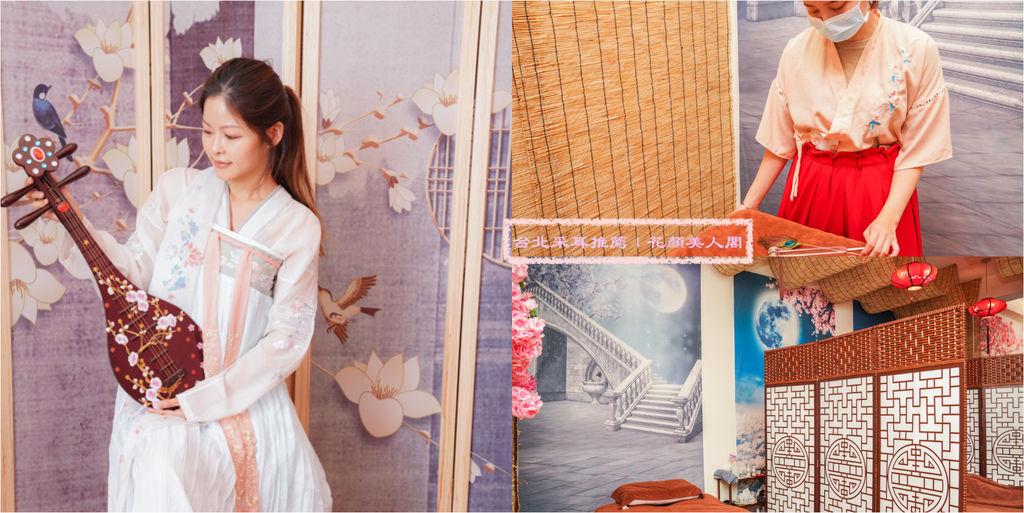 台北採耳推薦『花顏美人閣』最正統的川式採耳技術、耳垢清潔+耳浴、採耳價格、免費漢服體驗 @梅格(Angelababy)享樂日記