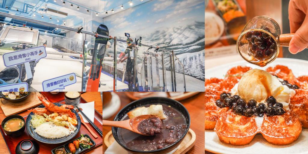 內湖必吃滑雪場內的日式定食『十五郎·日式洋食堂』插座咖啡、超值定食套餐、鬆餅控必訪好吃水滴麻糬冰淇淋鬆餅、iSKI滑雪俱樂部(讀者憑文章點主餐免費招待價值120元神秘小點) @梅格(Angelababy)享樂日記