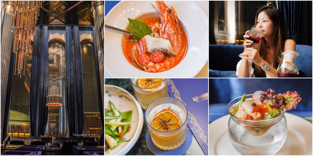 信義最美的歐風輕奢餐酒館『UMAMI金色三麥』結合日式料理手法與微醺調酒的完美『UMAMI金色三麥餐酒搭套餐』、信義區包廂餐廳、信義區商務酒吧、台北景觀餐廳、約會餐廳推薦 @梅格(Angelababy)享樂日記