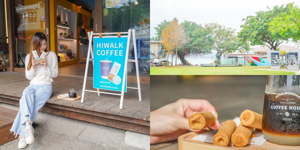 淡水老街150元海景下午茶、欣賞齊柏林 看見.齊柏林基金會x海邊走走 @梅格(Angelababy)享樂日記