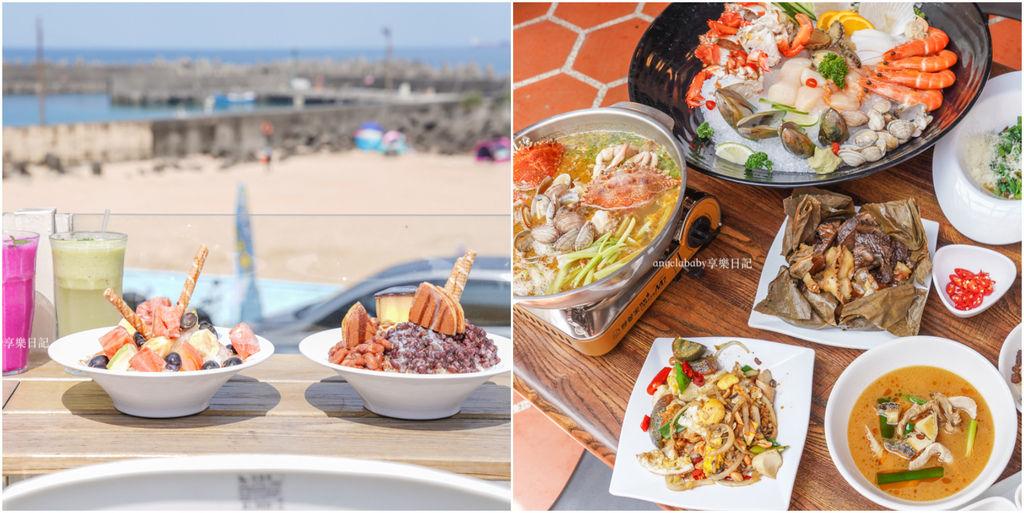 外木山必吃海景第一排景觀餐廳『喫吧海鮮』外木山冰店、基隆手藝最強海鮮餐廳、基隆超值聚餐推薦、獨家『馬薩海鮮冰盆』 @梅格(Angelababy)享樂日記