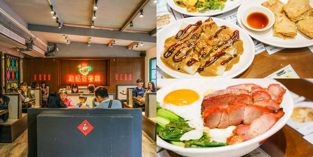 一秒掉入台北小香港『維記茶餐廳』國父紀念館站美食、好吃茶餐廳、銷魂叉燒飯、麻醬香濃的蝦米煎腸粉 @梅格(Angelababy)享樂日記