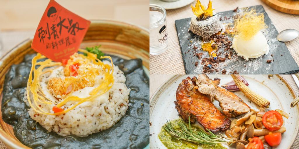 台北超手藝私廚推薦『刺青大叔的料理屋』預約制、好吃黑咖哩、無國界創意料理推薦 @梅格(Angelababy)享樂日記