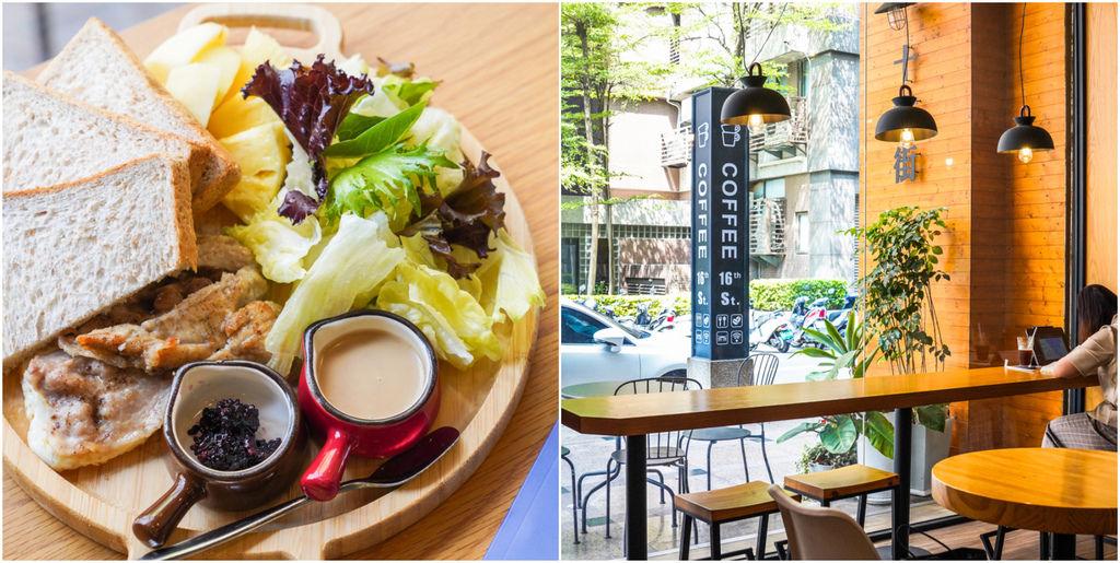 台中南屯質感不限時咖啡早午餐『 十六街咖啡』 @梅格(Angelababy)享樂日記