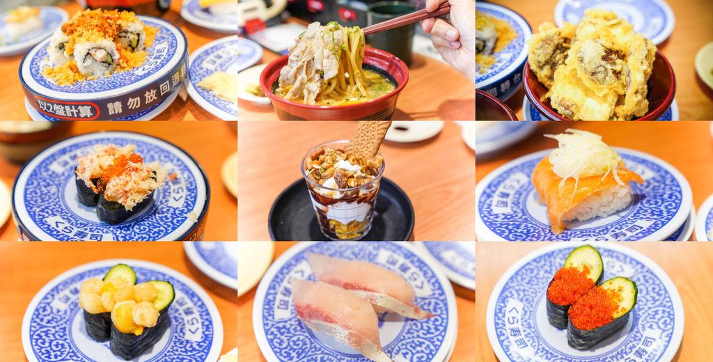 三重日本料理|來自日本大阪的迴轉壽司『藏壽司くら寿司』超過50種選項每盤只要40元 @梅格(Angelababy)享樂日記