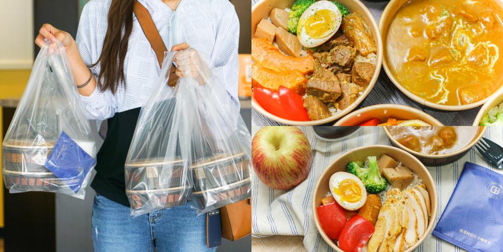 六張犁站美食|台北最佛系的咖喱飯1+1兩盒只要90元起,飲料+濾掛咖啡也只要25元『咖哩盒食』南洋咖哩、健身餐盒、大安區美食 @梅格(Angelababy)享樂日記