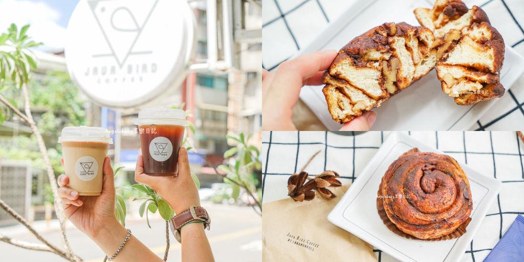 大安區外帶咖啡、厲害的伯爵手工司康、肉桂捲控必收藏『Java Bird Coffee』 @梅格(Angelababy)享樂日記